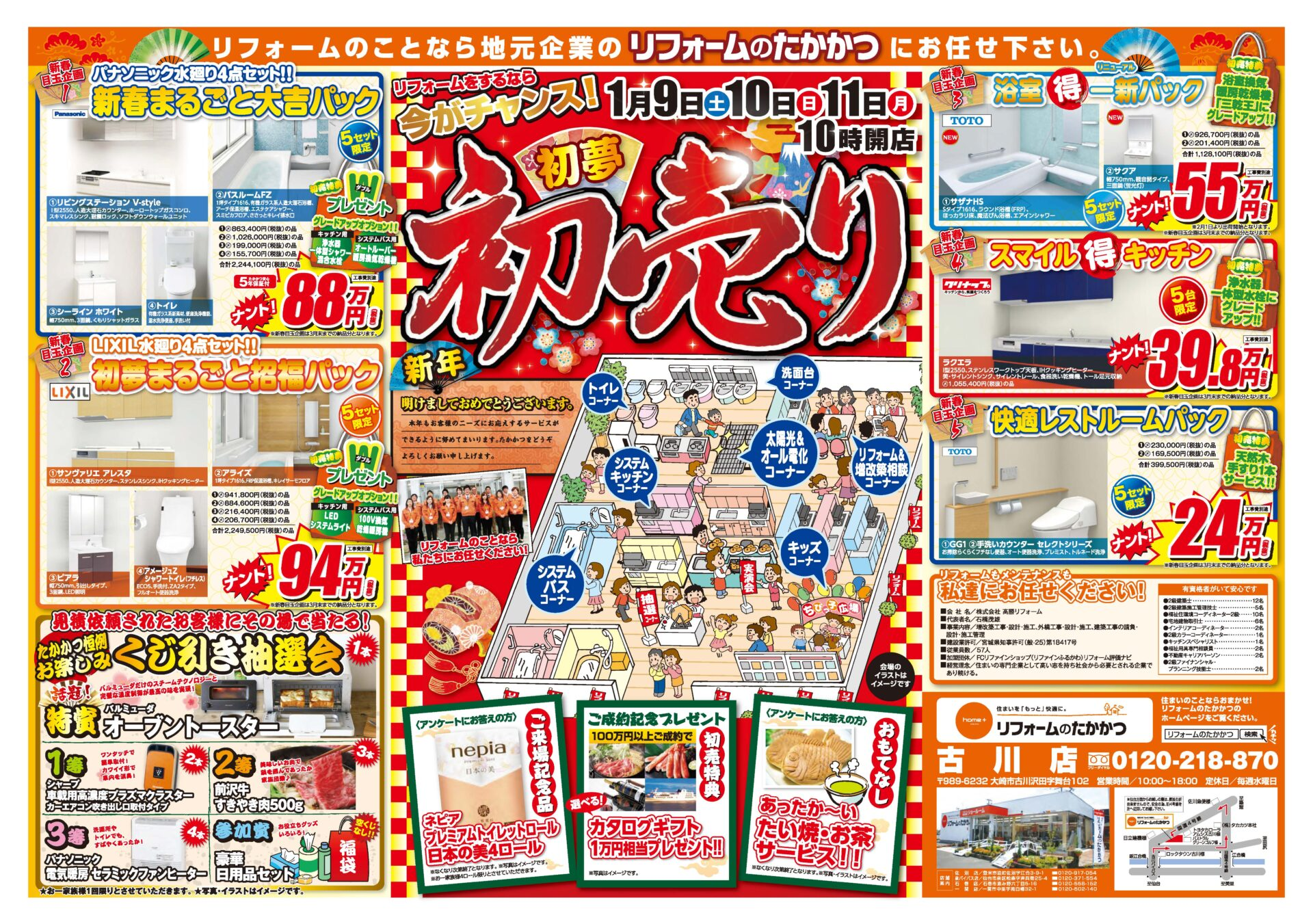 thumbnail of 160109_furu.jpg