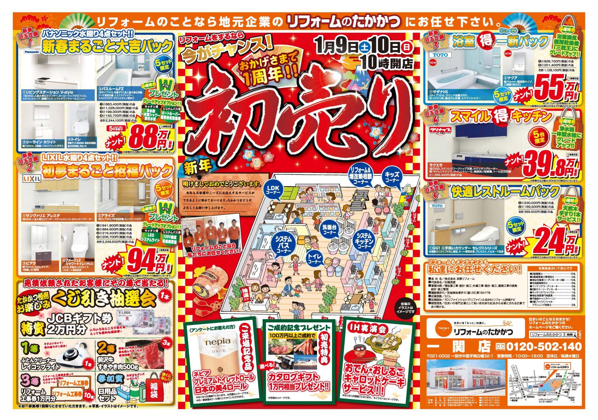 thumbnail of 160109_ichi.jpg