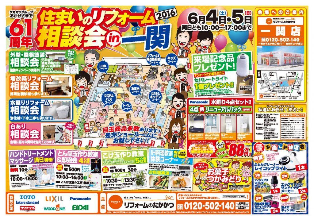 thumbnail of 160604_ichi