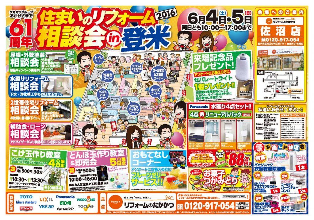 thumbnail of 160604_sanu