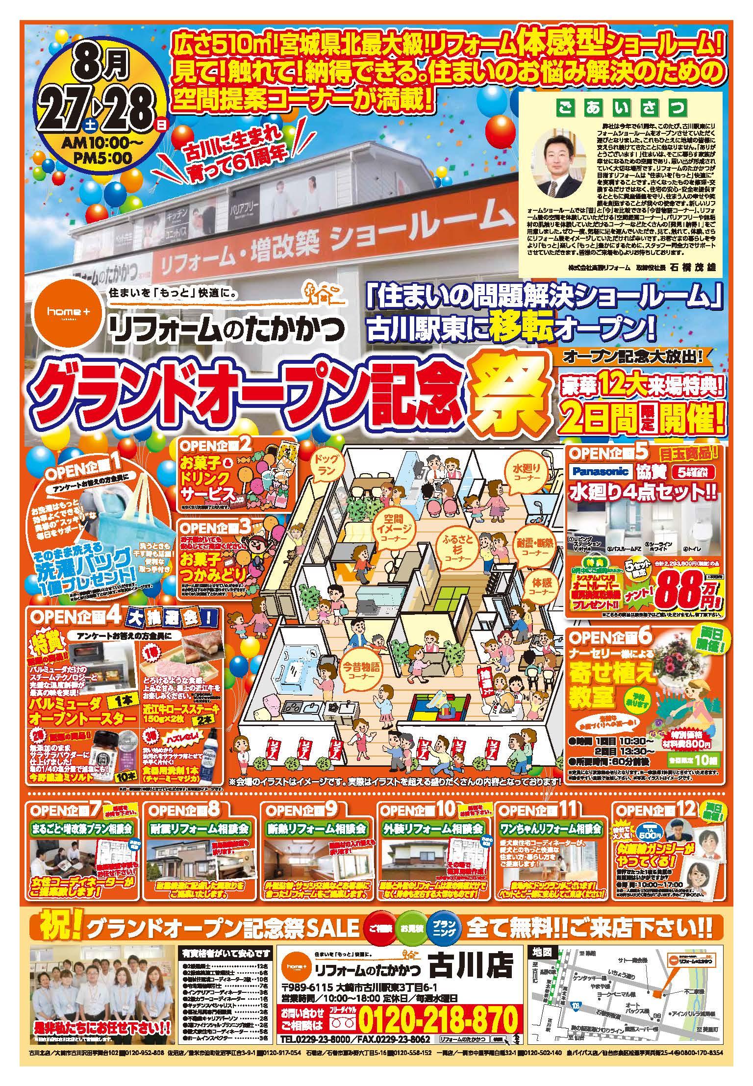thumbnail of 160827_furu