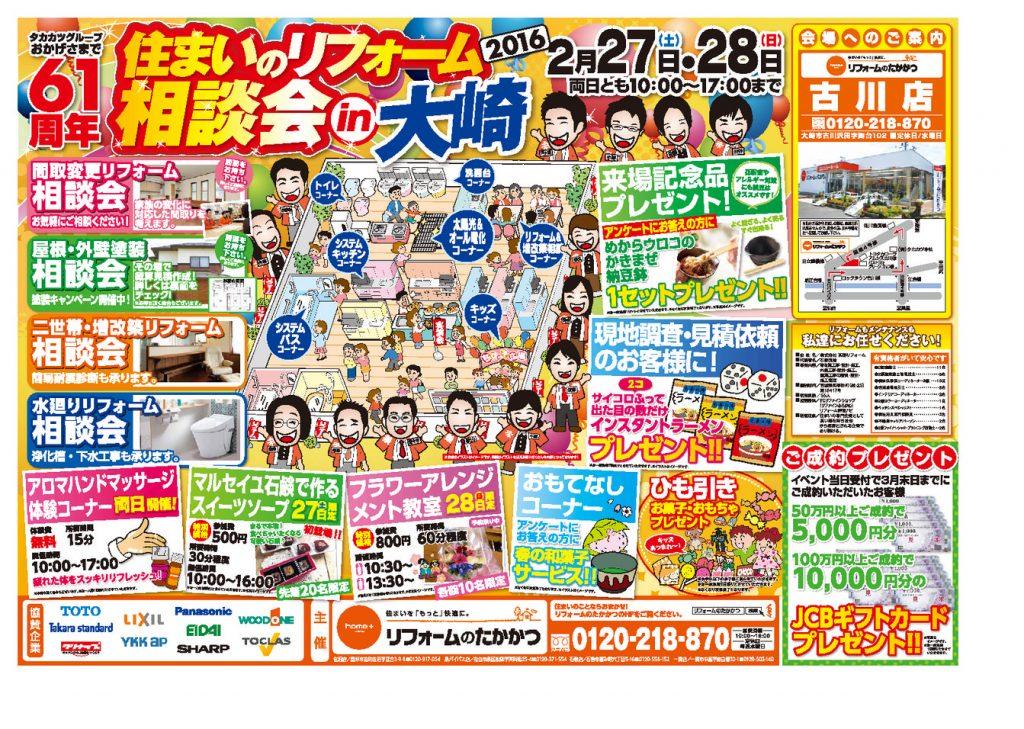 thumbnail of 20160225_furu