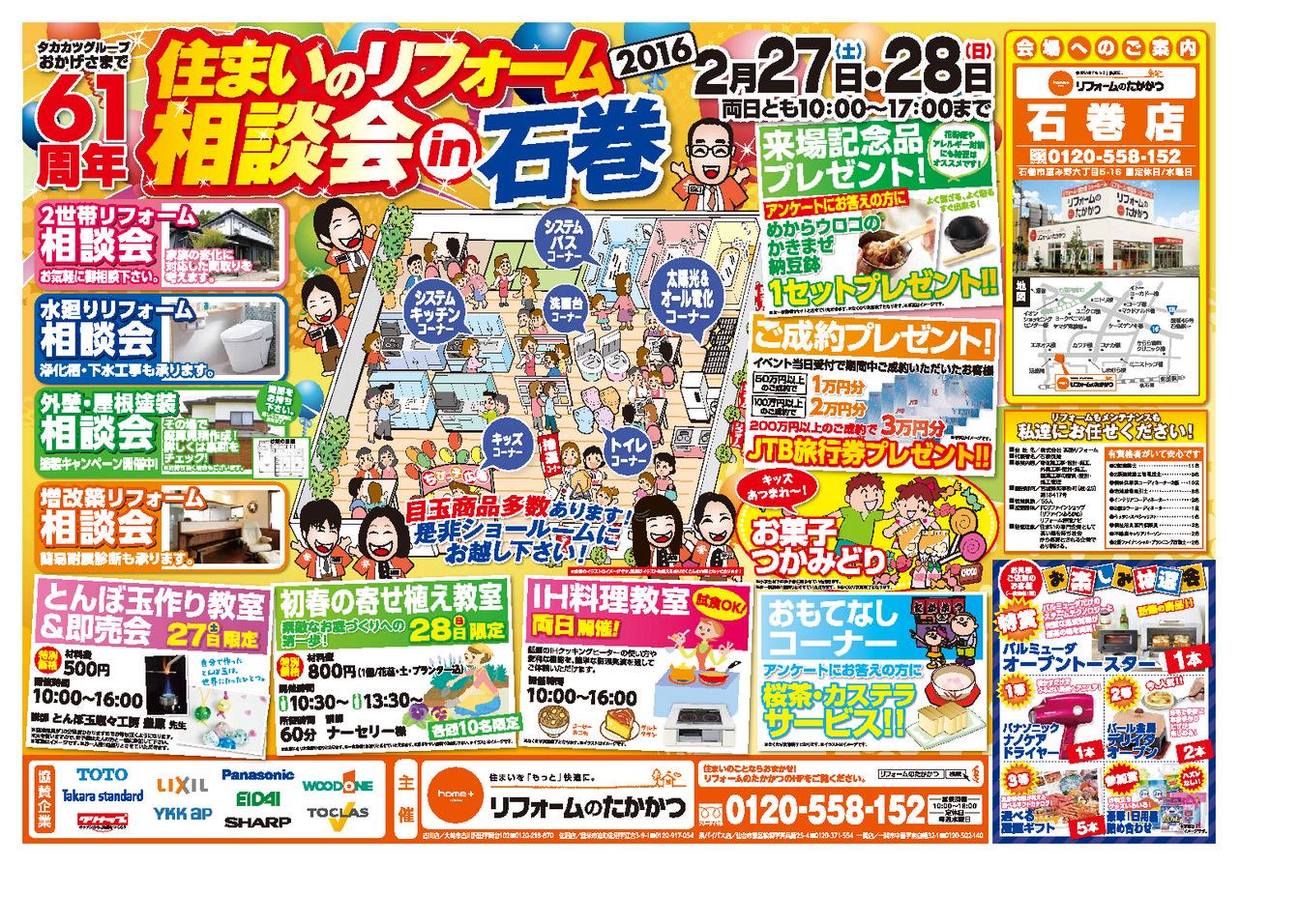 thumbnail of 20160225_ishi