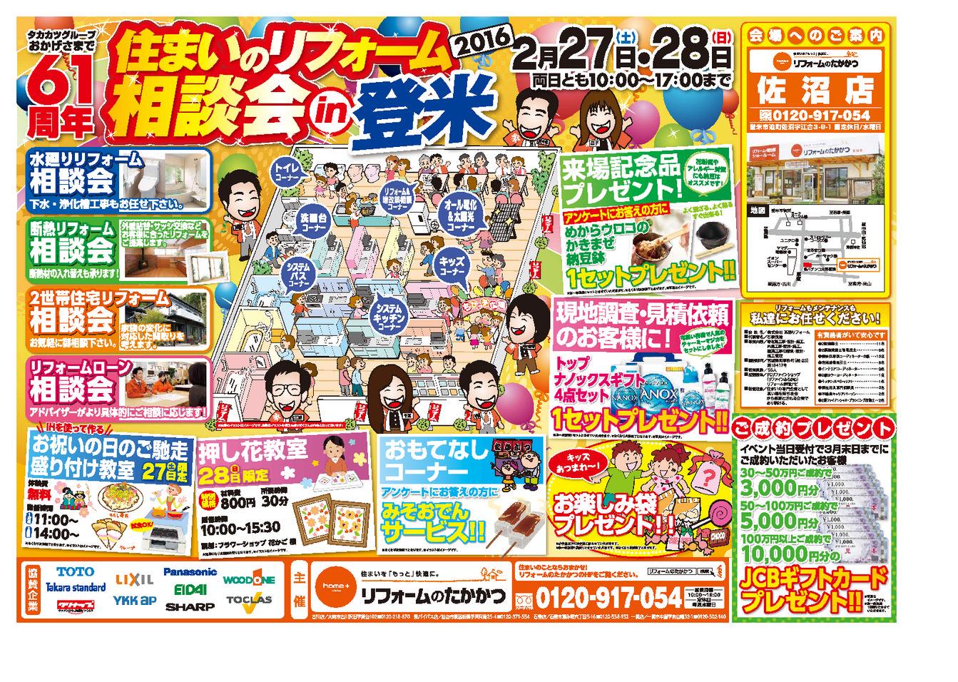 thumbnail of 20160225_sanu