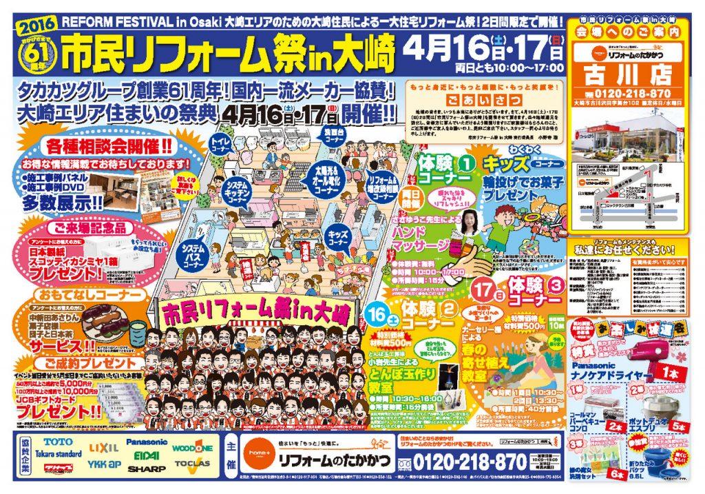 thumbnail of 20160415_furu