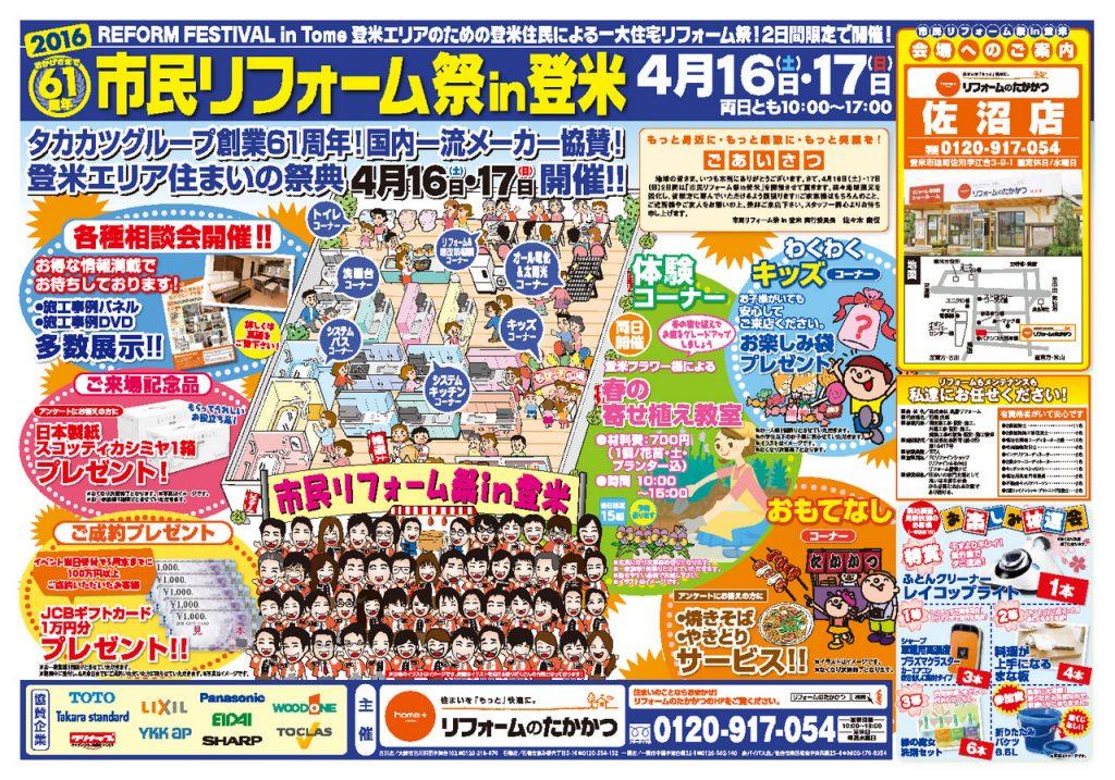 thumbnail of 20160415_sanu