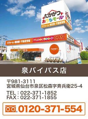 たかかつおうちモール泉バイパス店