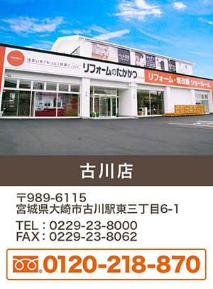 リフォームのたかかつ古川店