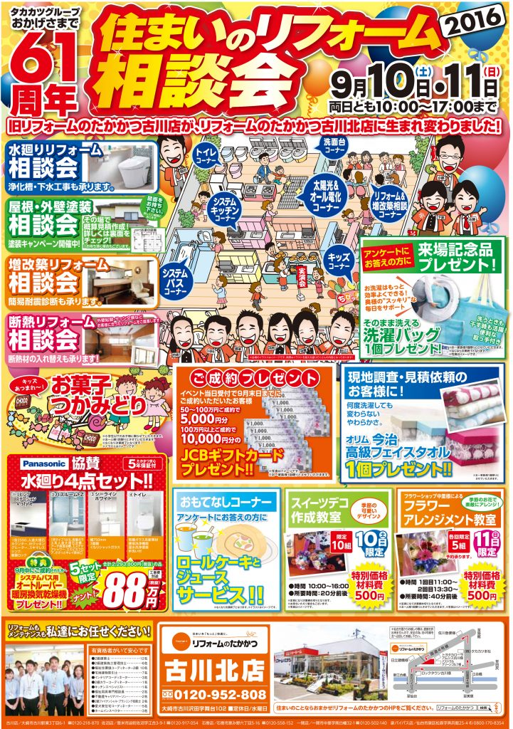 160910_furukita2