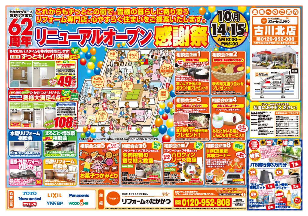 20171011furukawa.compressed (1)のサムネイル