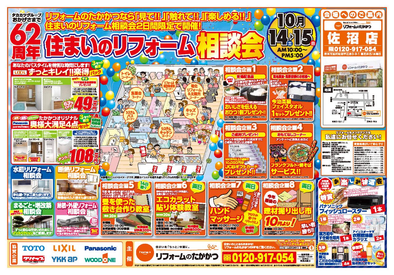 20171011furukawa.compressedのサムネイル