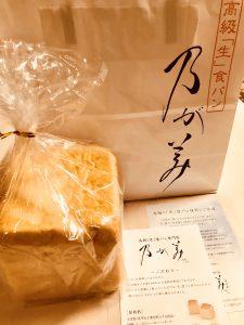 ふわもち!生食パン!