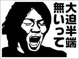 やったぜ!!日本!!!!