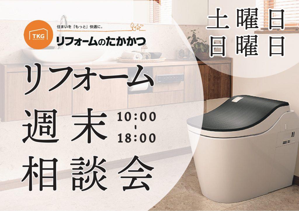 RF来店予約バナ-2_page-0004
