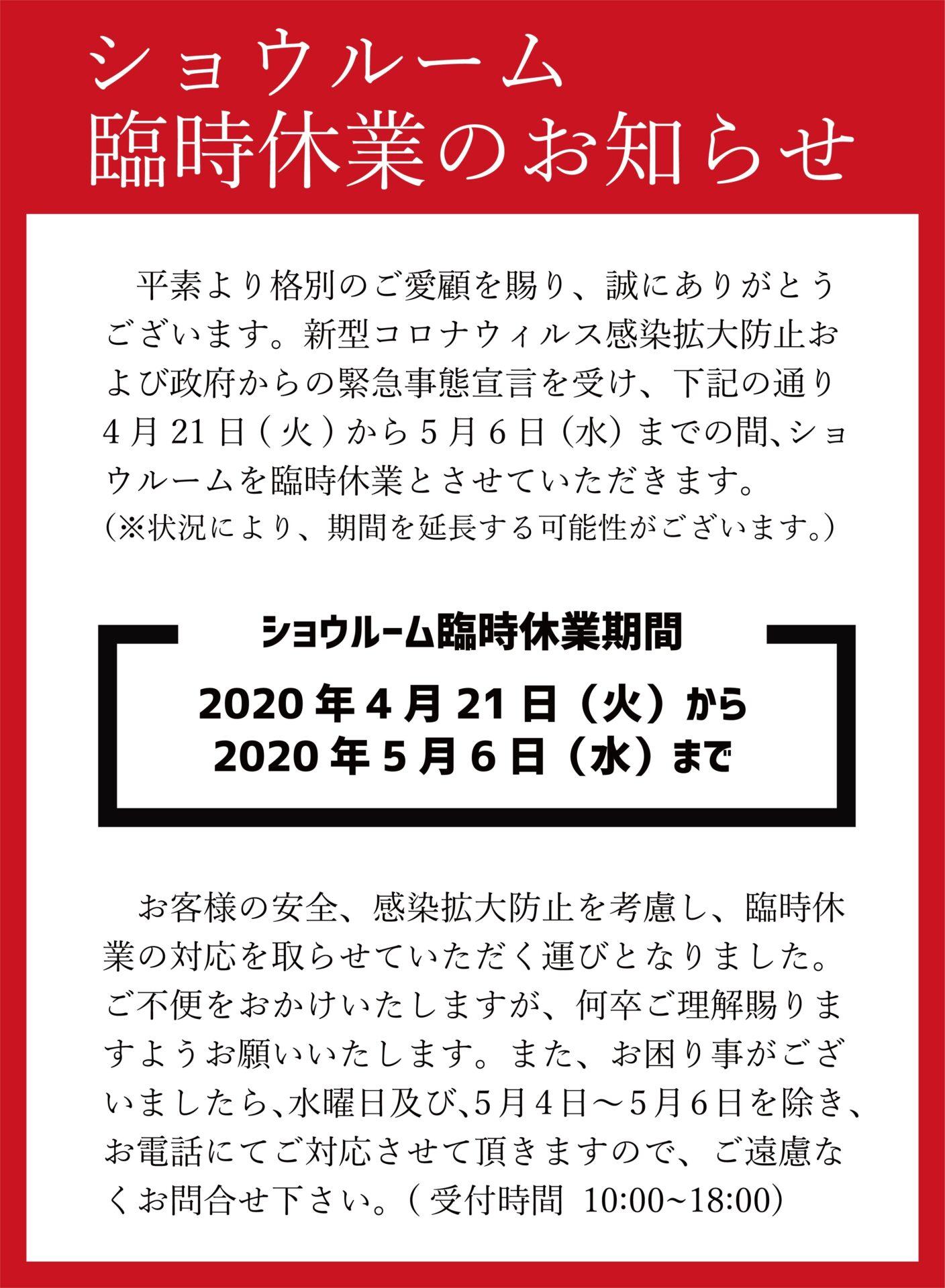 【コロナ休業】ハピラクWEBUP用fr