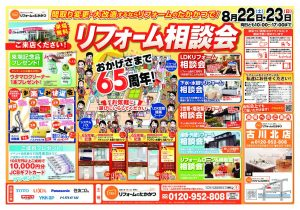 200807_furukita_1のサムネイル