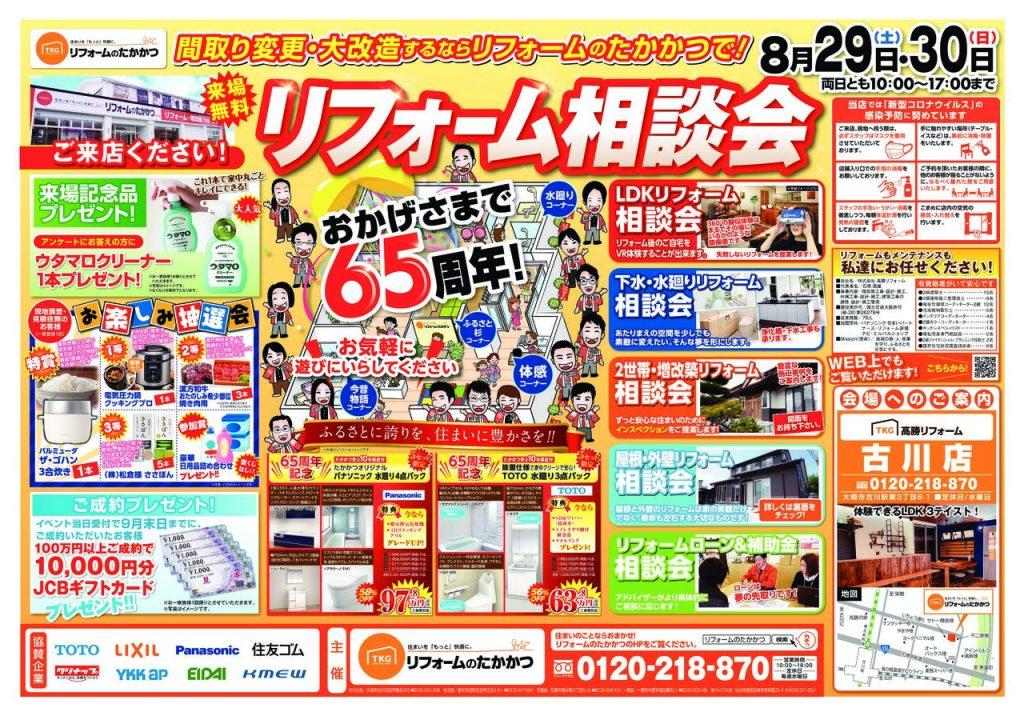 200818_furukawa_1のサムネイル