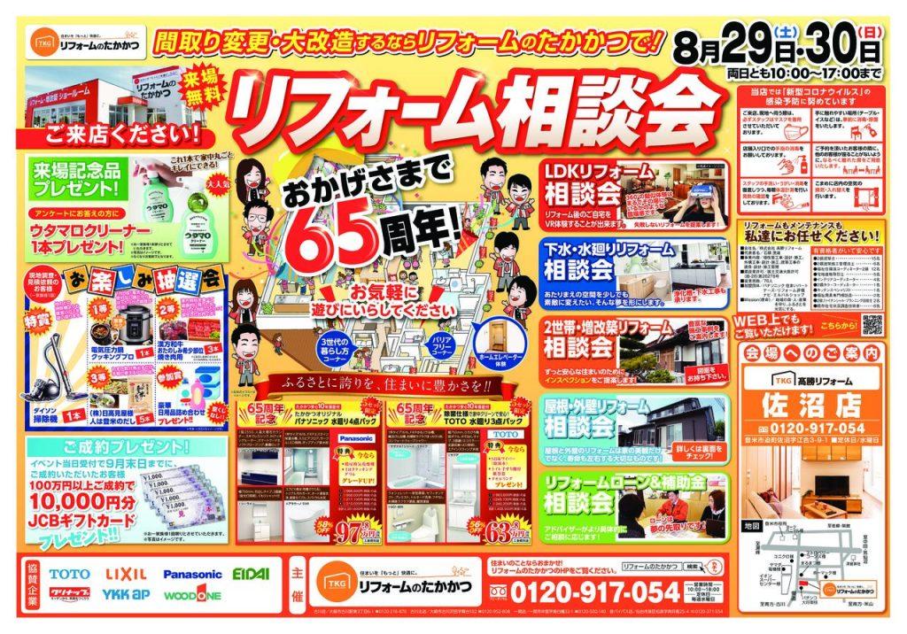 200818_sanuma_1のサムネイル