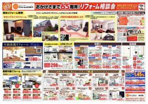 200818_sanuma_2 (1)のサムネイル