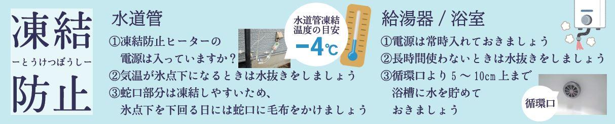 凍結防止ヒーターについて